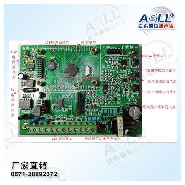 超声波数据传输开发板